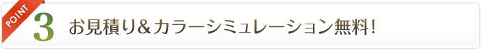 POINT3 お見積り&カラーシミュレーション無料!