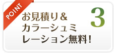 POINT3 お見積り& カラーシュミ レーション無料!